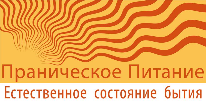 logo_alimentazione_pranica-ru